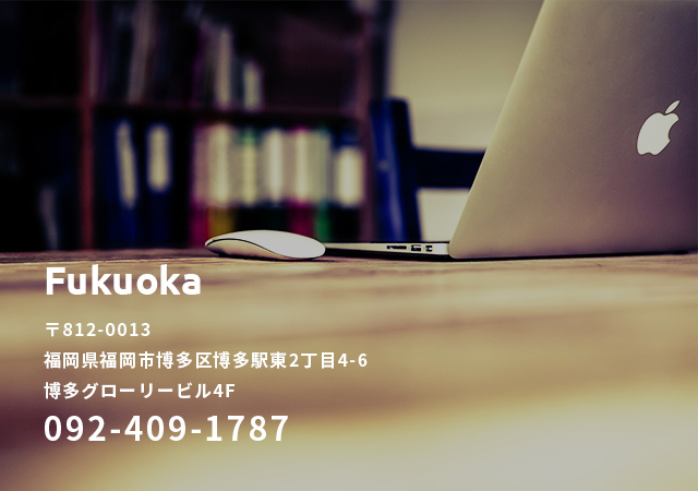 SEESO_福岡営業所