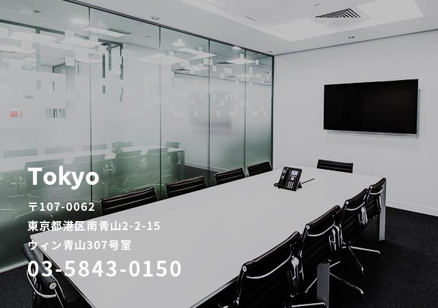 SEESO_東京営業所